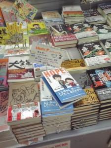 ブックエキスプレス東京南口店POP
