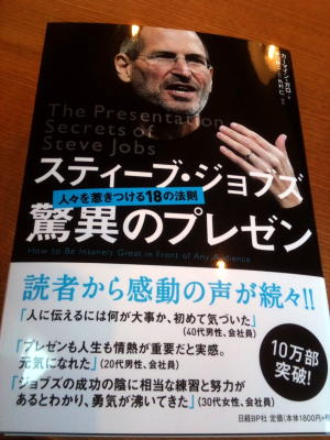 原書タイトルはThe Presentation Secrets of Steve Jobs