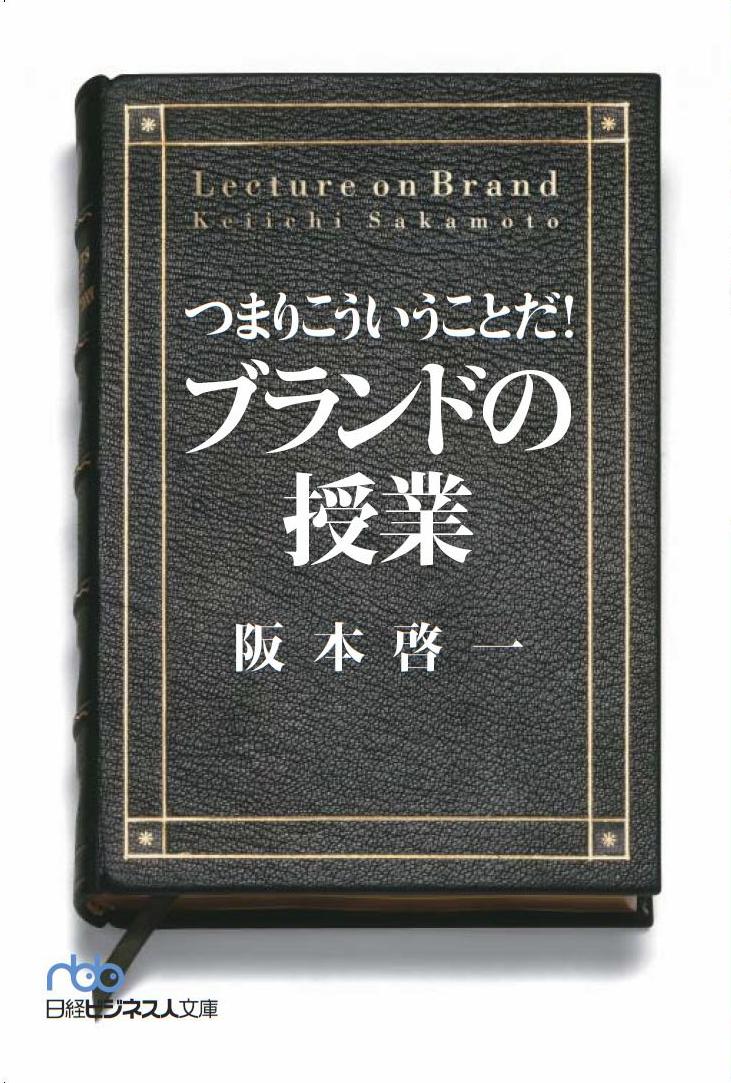 『ブランドの授業』カバー