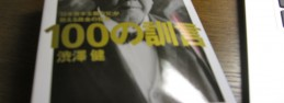 渋沢栄一100の訓言