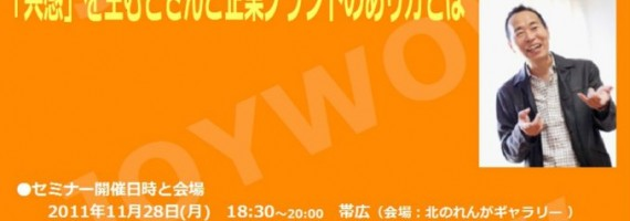 JOYWOW北海道セミナーツアーポスター
