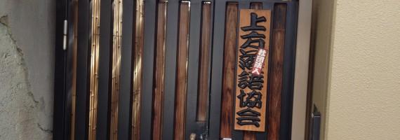 繁昌亭わきにある上方落語協会。いいねえ