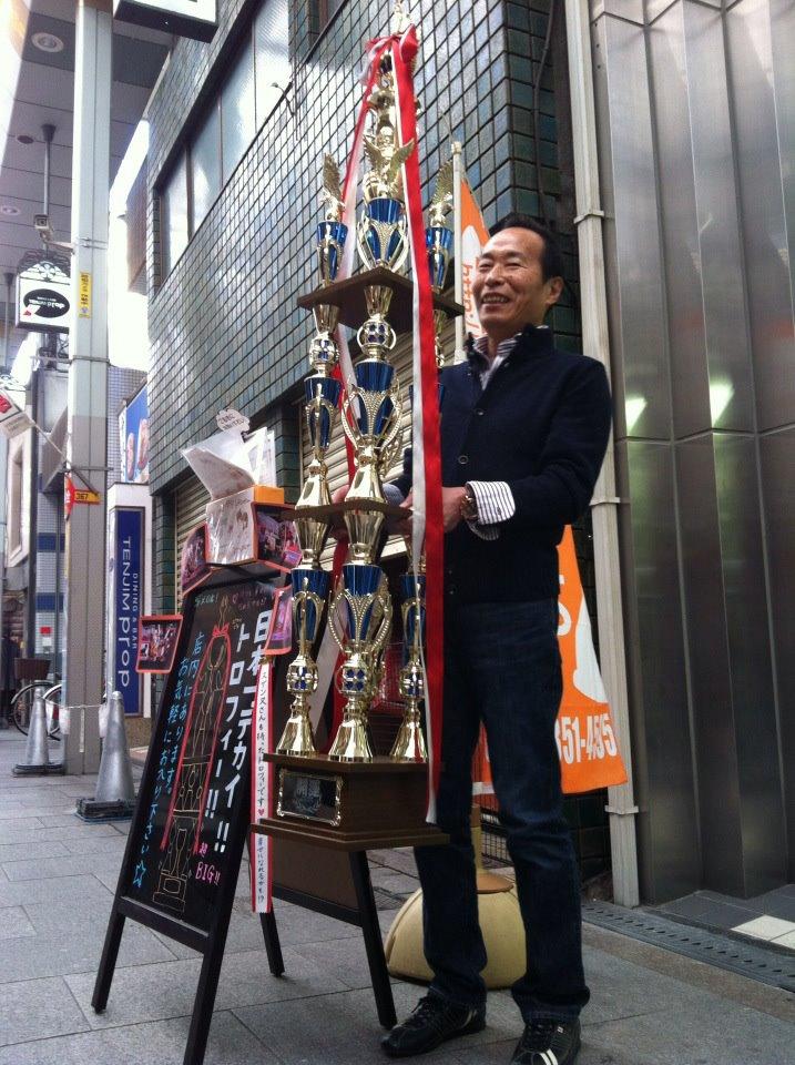 日本一大きなトロフィーもってご機嫌なう!
