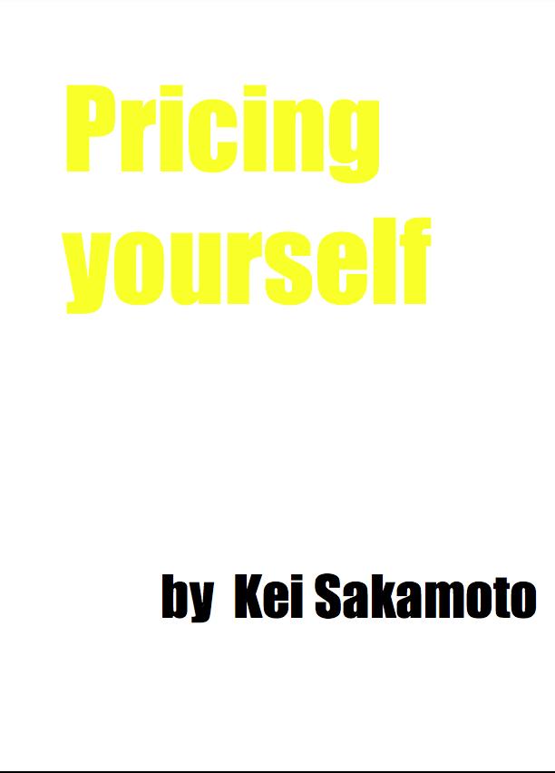 自分に値段をつける方法が学べます