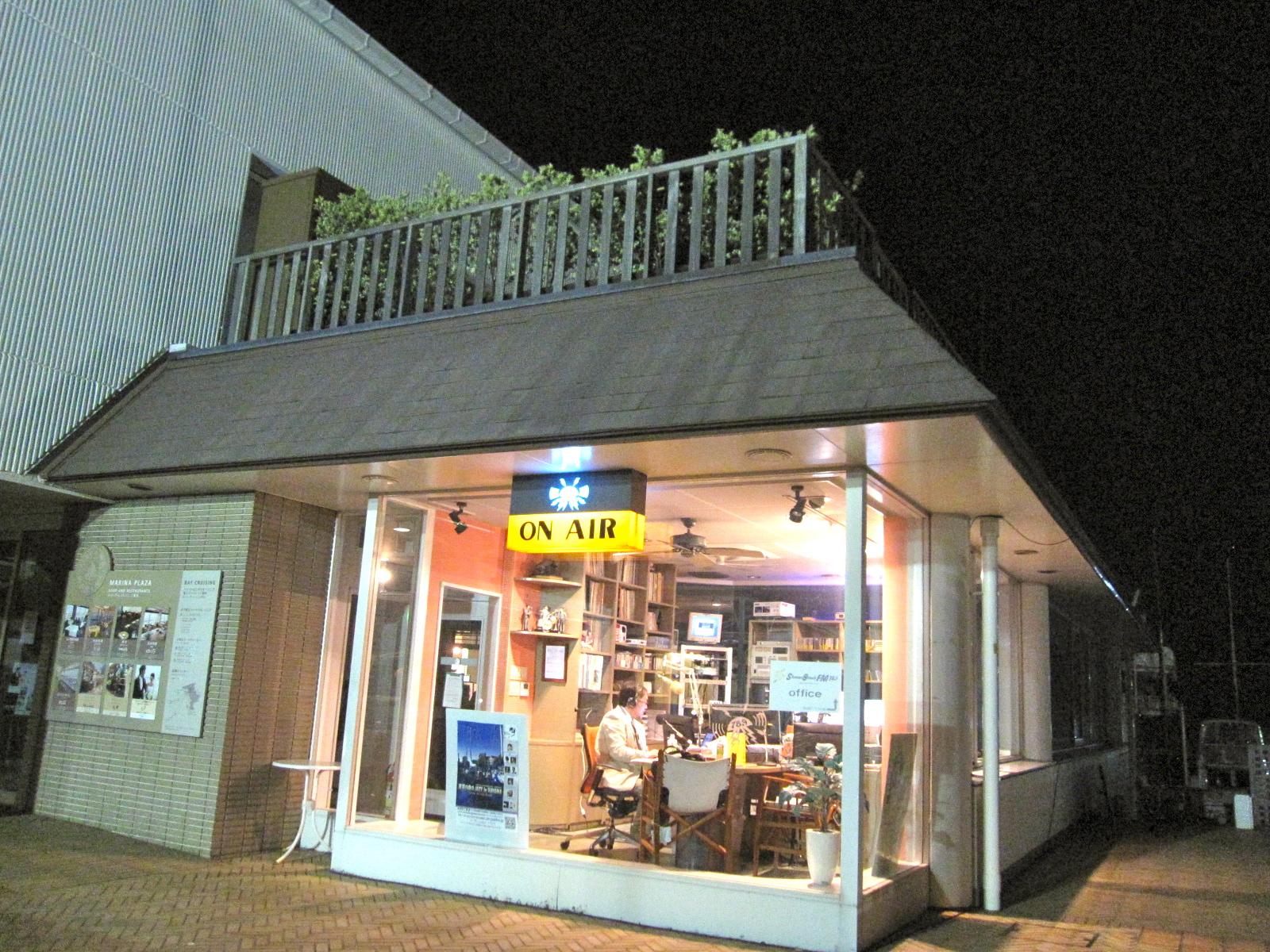湘南ビーチFM(葉山マリーナにあります)
