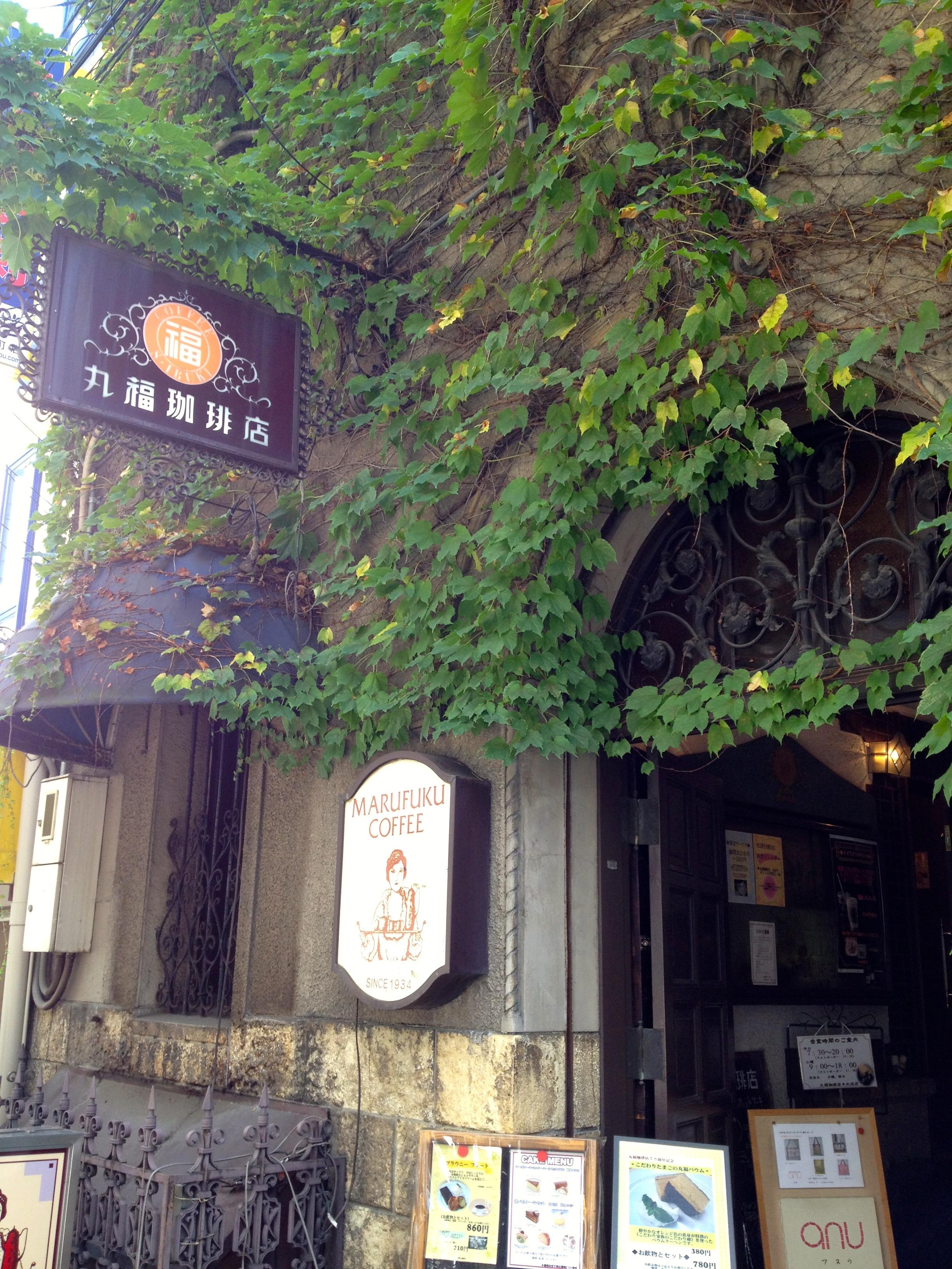 前を通りがかった老舗・丸福珈琲店(since1925)