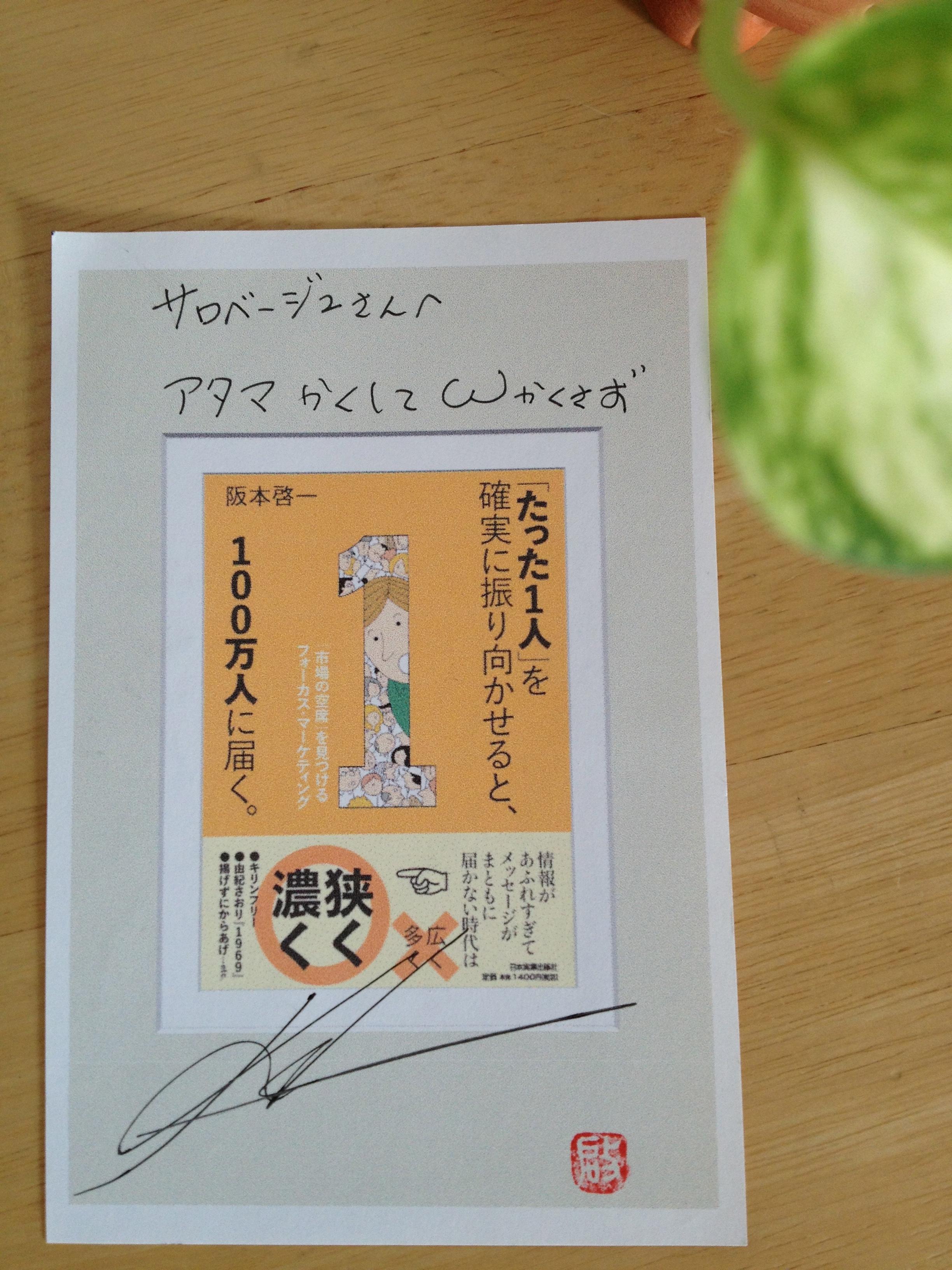 こんなしおりカードが届きます。あなたの名前とメッセージ、阪本サイン入り!