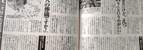 金子さんの追悼記事