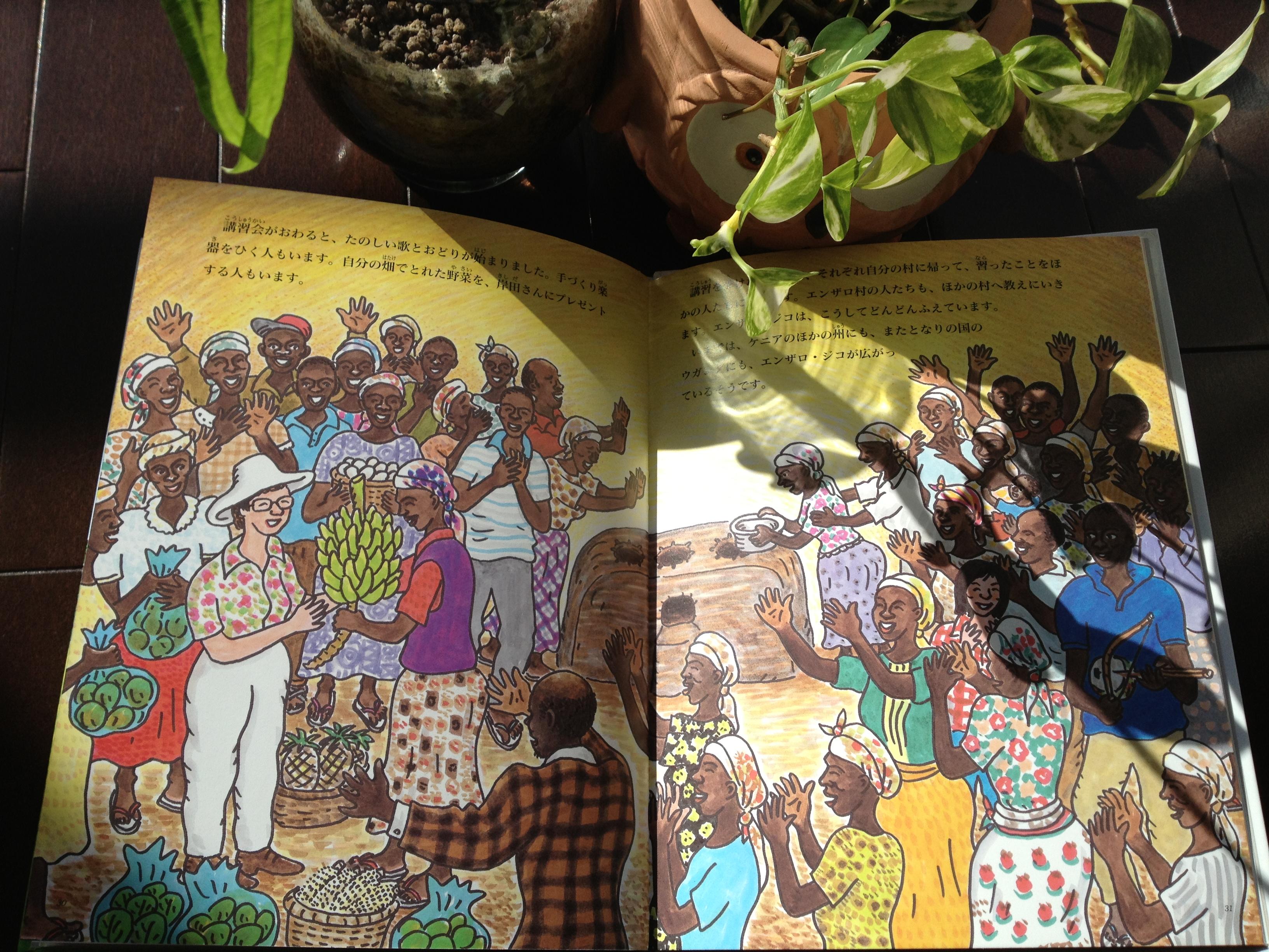 素敵な絵本『エンザロ村のかまど』
