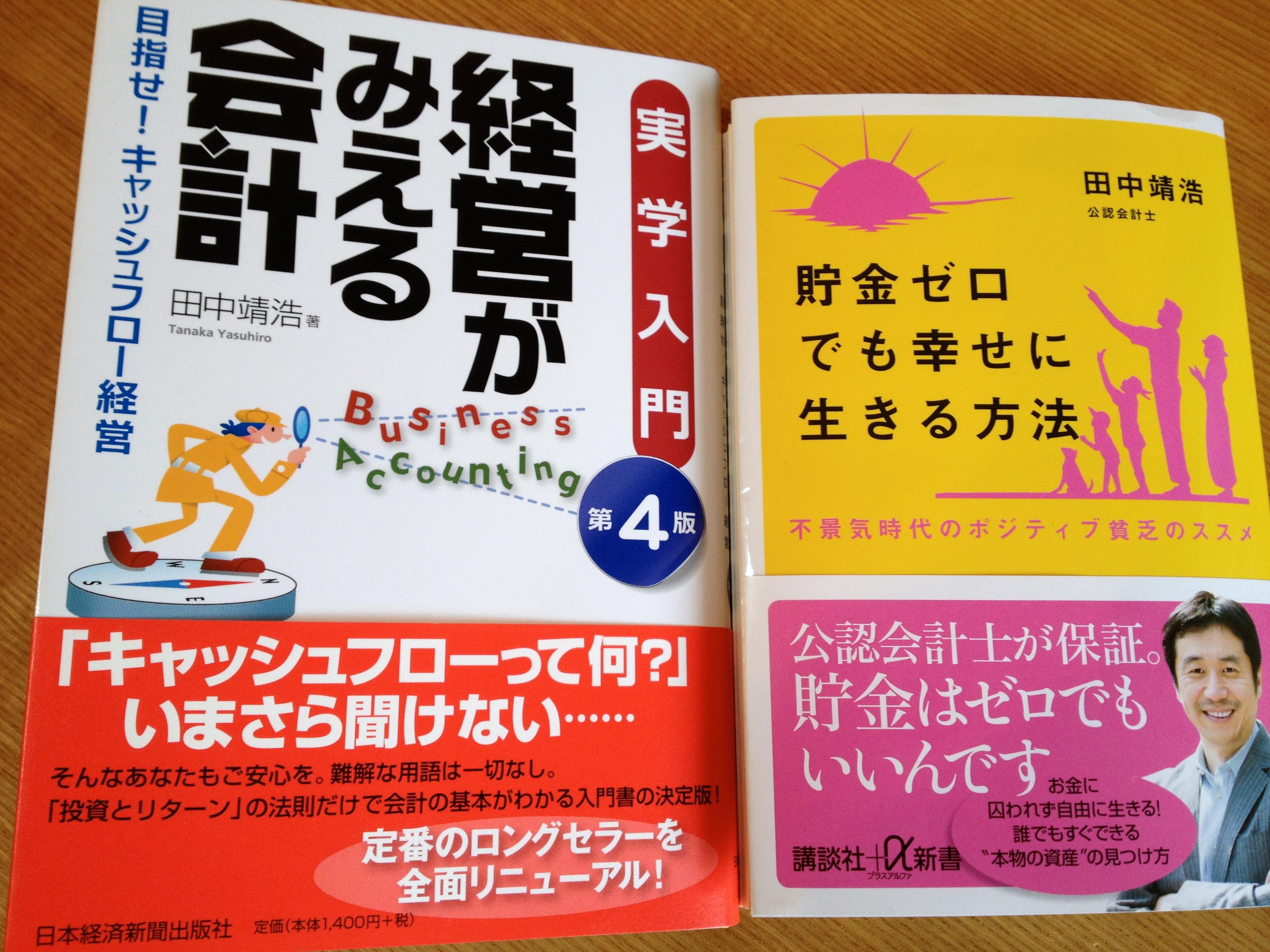 どっちの本も、必読!