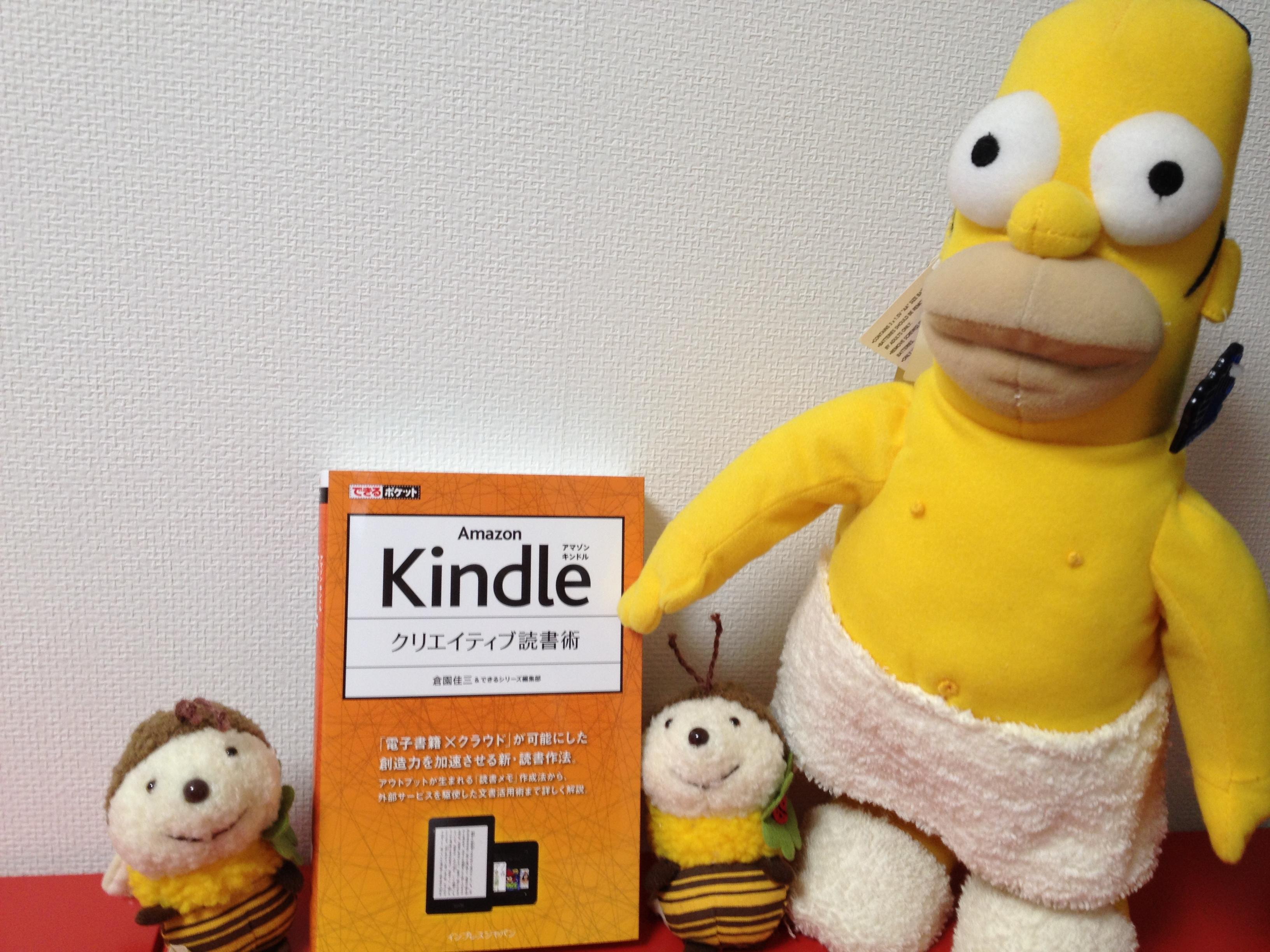 本を読み終えるまでの時間を教えてくれるKindle。読書が変わるよね