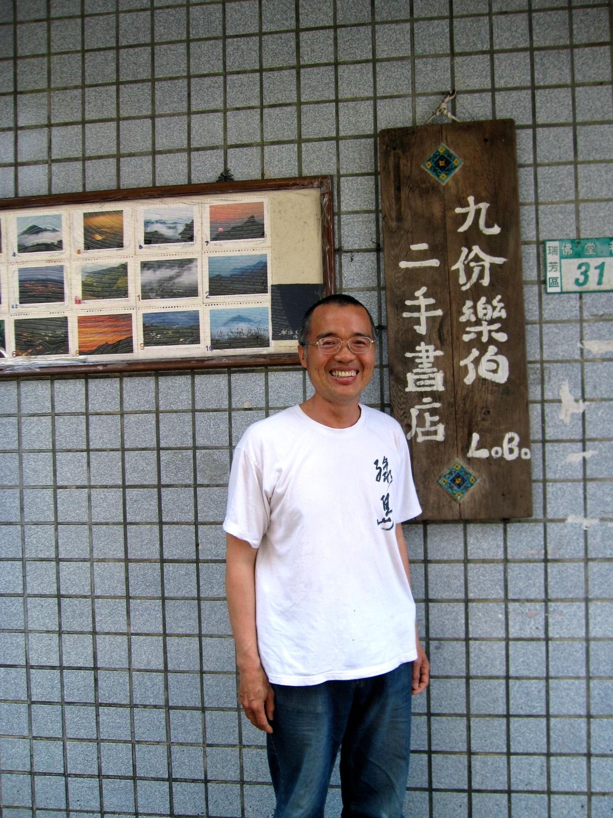 台湾で出会った古書店主