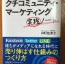 日野さんの最新刊。面白いよ!