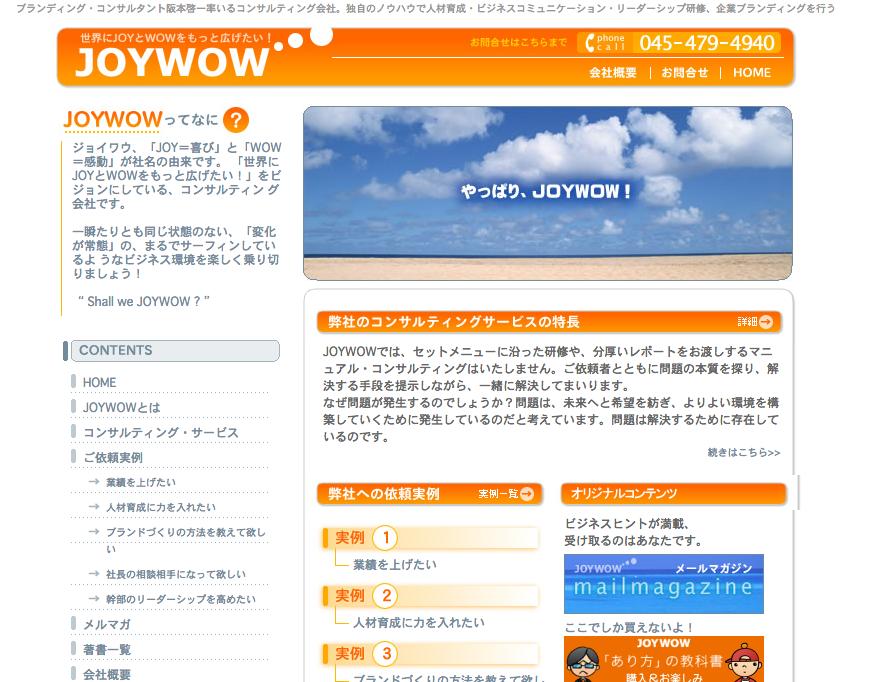 現在のJOYWOWウェブサイト