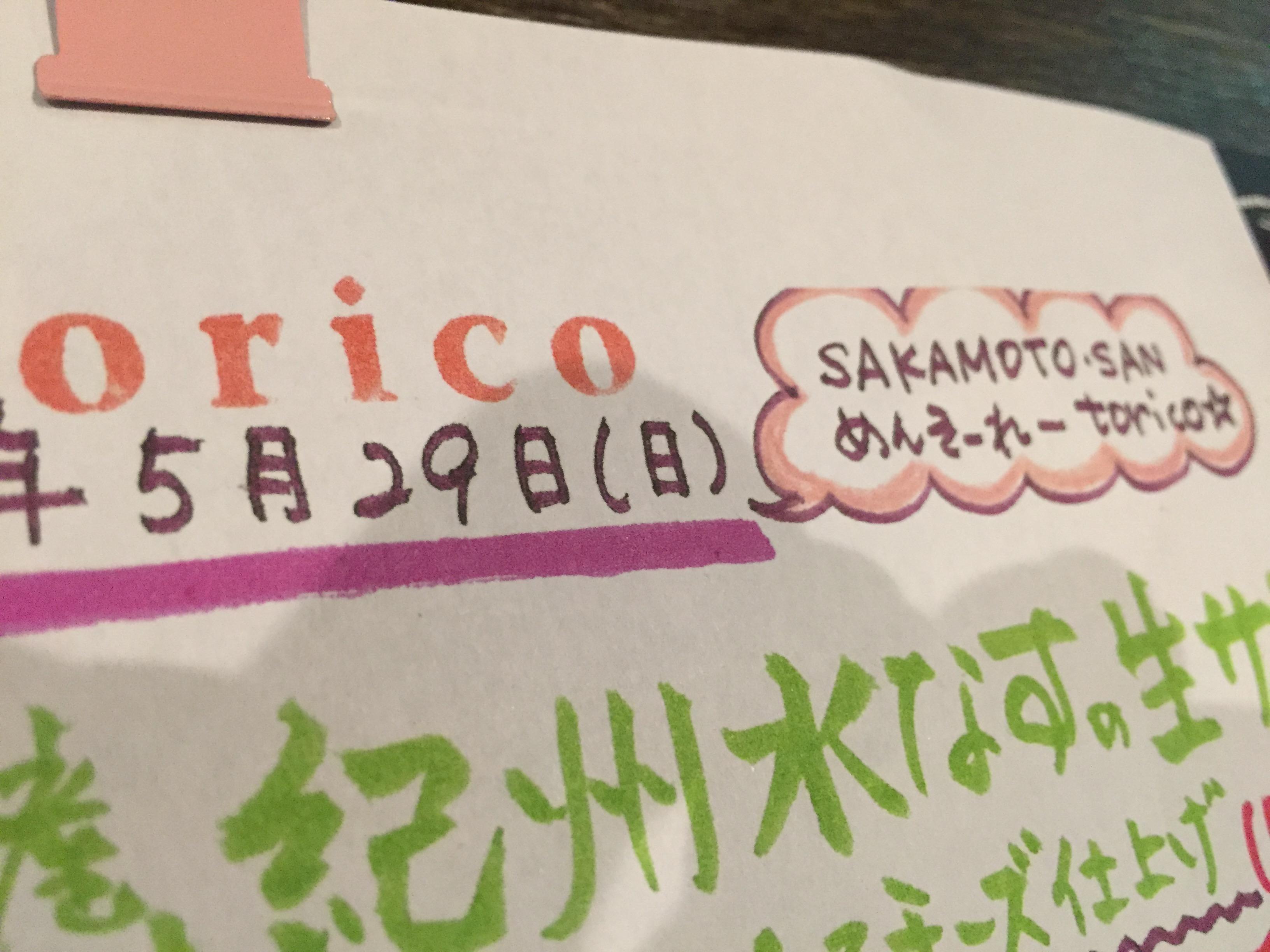 torico2